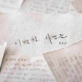 เพลง Han Donggeun