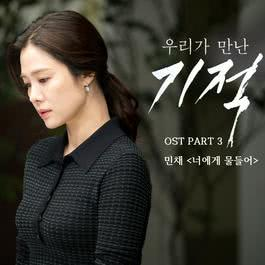 อัลบั้ม The Miracle We Met OST Part.3