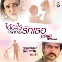 ฟังเพลงอัลบั้ม ได้อะไรจากการรักเธอ (เพลงประกอบซีรีส์ ลิขิตแค้นแสนรัก Rangrasiya)