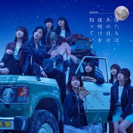 ฟังเพลงอัลบั้ม Bokutachi Wa, Ano Hi No Yoake Wo Shitteiru (Type B)