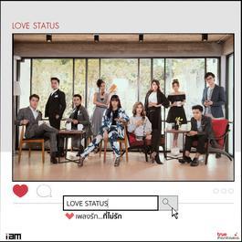 ฟังเพลงอัลบั้ม Love Status: Pleang Ruk... Tee Mai Ruk