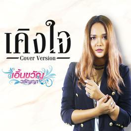 ฟังเพลงอัลบั้ม เคิงใจ (Cover) - Single