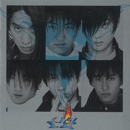 Haegyeolsa - The 1st Album 1998 Shinhwa