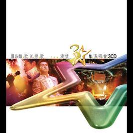 Alan Tam Ge Zhe Lian Ge Nong Qing San Shi Nian Yan Chang Hui 2006 谭咏麟