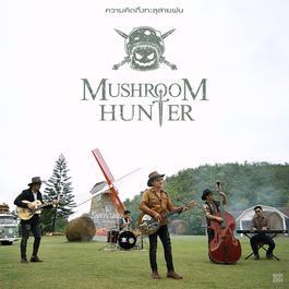 ฟังเพลงอัลบั้ม ความคิดถึงทะลุสายฝน Feat. เล็ก HUGO