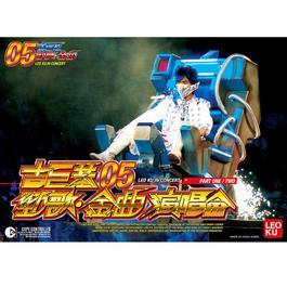 Leo Ku - Hits Concert 2014 古巨基