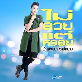 อัลบั้ม ไม่สวยแต่หรอย - Single