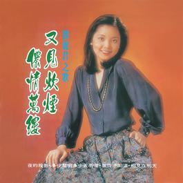 Back to Black You Jian Chui Yan Deng Li Jun 2012 邓丽君