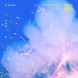 ฟังเพลงอัลบั้ม Wok of love OST Part.2