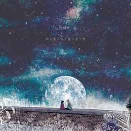 ฟังเพลงอัลบั้ม The Night I Think About You