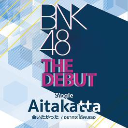 ฟังเพลงอัลบั้ม Aitakatta อยากจะได้พบเธอ