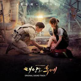 อัลบั้ม Ost.Descendants of the Sun