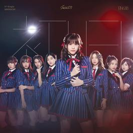 ฟังเพลงอัลบั้ม Shonichi - วันแรก (Type B) - EP