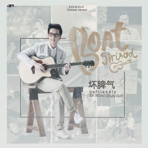 ฟังเพลงใหม่อัลบั้ม Unfriendly (Chinese Version)