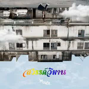 ฟังเพลงใหม่อัลบั้ม สวรรค์วิมาน - Single