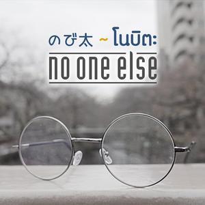 ฟังเพลงใหม่อัลบั้ม โนบิตะ Nobita