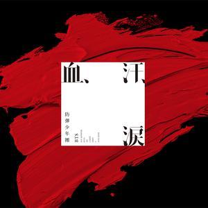 ฟังเพลงใหม่อัลบั้ม Blood Sweat & Tears