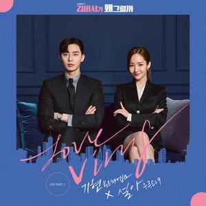 ฟังเพลงใหม่อัลบั้ม Whats wrong with secretary kim OST Part.1