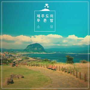 ฟังเพลงใหม่อัลบั้ม The Blue Night of Jeju Island