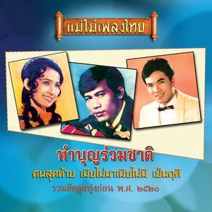 ฟังเพลงใหม่อัลบั้ม แม่ไม้เพลงไทย รวมฮิตลูกทุ่งก่อน พ.ศ.2520