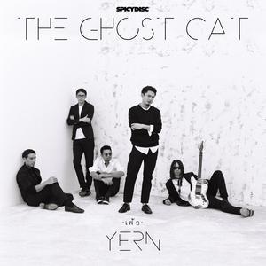 ฟังเพลงใหม่อัลบั้ม เพ้อ (Yern)