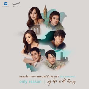 """ฟังเพลงใหม่อัลบั้ม Only Reason (เพลงประกอบภาพยนตร์ """"รักของเรา the moment"""")"""