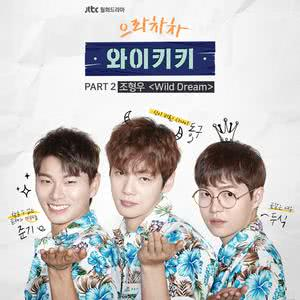 ฟังเพลงใหม่อัลบั้ม Welcome to Waikiki, Pt. 2 (Music from the Original TV Series)