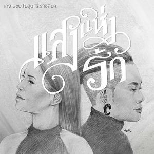 แสงแห่งรัก feat.สุนารี ราชสีมา - Single
