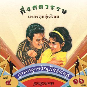 ฟังเพลงใหม่อัลบั้ม แม่ไม้เพลงไทย กึ่งศตวรรษเพลงลูกทุ่งไทย ชุด, Vol. 4