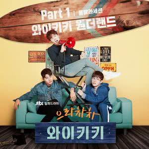 ฟังเพลงใหม่อัลบั้ม Welcome to Waikiki, Pt. 1 (Music from the Original TV Series)