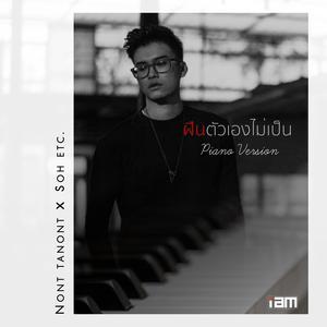 ฟังเพลงใหม่อัลบั้ม ฝืนตัวเองไม่เป็น (feat. โซ่ อีทีซี) [Piano Version]