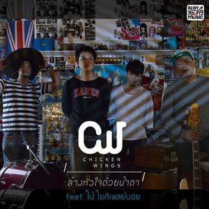 ฟังเพลงใหม่อัลบั้ม ล้างหัวใจด้วยน้ำตา Feat. โป้ โยคีเพลย์บอย