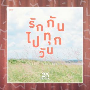 ฟังเพลงใหม่อัลบั้ม รักกันไปทุกวัน (SOFT VERSION) - Single