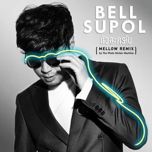 ฟังเพลงใหม่อัลบั้ม ตัวละครลับ (mellow remix) by The Photo Sticker Machine - Single