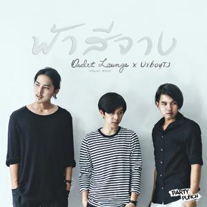 ฟังเพลงใหม่อัลบั้ม ฟ้าสีจาง (feat. UrboyTJ)