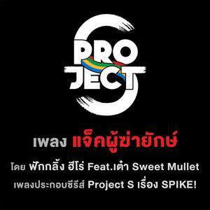 ฟังเพลงใหม่อัลบั้ม เพลงประกอบซีรีส์ Project S เรื่อง SPIKE