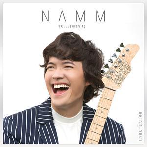 ฟังเพลงใหม่อัลบั้ม จีบ...(May I) - Single