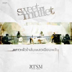 ฟังเพลงใหม่อัลบั้ม สภาวะหัวใจล้มเหลวเฉียบพลัน (Light Mode) - Single
