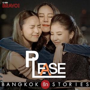ฟังเพลงใหม่อัลบั้ม เพลงประกอบซีรีส์ Bangkok รัก Stories ตอน Please