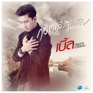 ฟังเพลงใหม่อัลบั้ม กอดครั้งสุดท้าย Feat. ธัญญ่า อาร์ สยาม - Single
