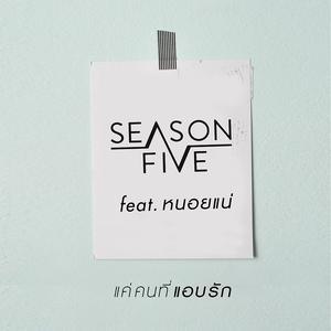 ฟังเพลงใหม่อัลบั้ม แค่คนที่แอบรัก feat.หนอยแน่ - Single