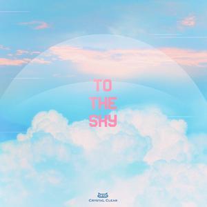 ฟังเพลงใหม่อัลบั้ม To the sky