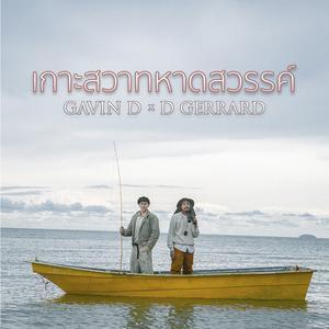 ฟังเพลงใหม่อัลบั้ม เกาะสวาทหาดสวรรค์