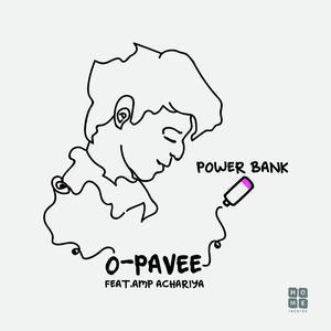 ฟังเพลงใหม่อัลบั้ม Power Bank (feat. Amp Achariya)