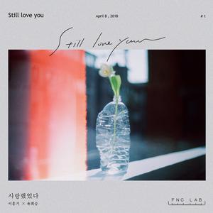 ฟังเพลงใหม่อัลบั้ม FNC LAB 'Still love you'