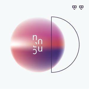 ฟังเพลงใหม่อัลบั้ม ทุกวัน (if) - Single
