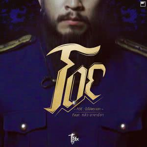 ฟังเพลงใหม่อัลบั้ม Foe (ไม่ใช่พระเอก)