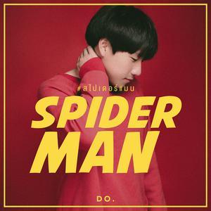 ฟังเพลงใหม่อัลบั้ม Spiderman
