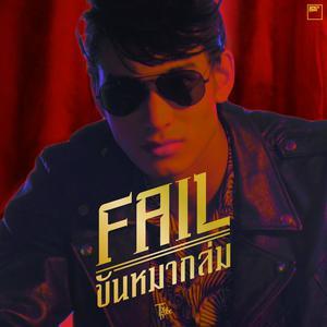 ฟังเพลงใหม่อัลบั้ม Fail (ขันหมากล่ม)
