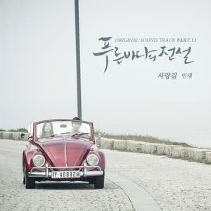 ฟังเพลงใหม่อัลบั้ม Love Road (Legend of the Blue Sea OST)
